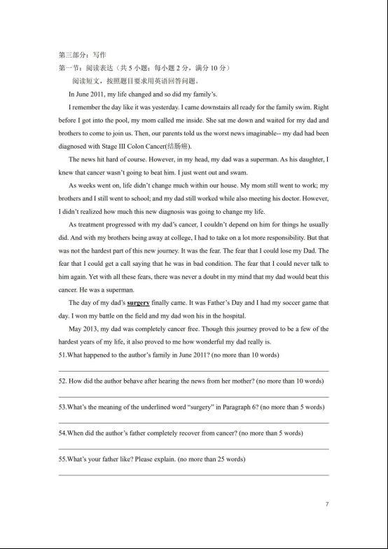 2020届天津市河北区高三英语线上模拟试题_06