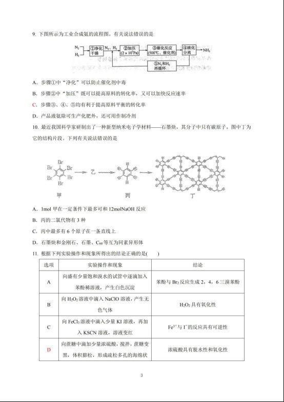 2020届山西省临汾市高三理综模拟试题(下载版)_02