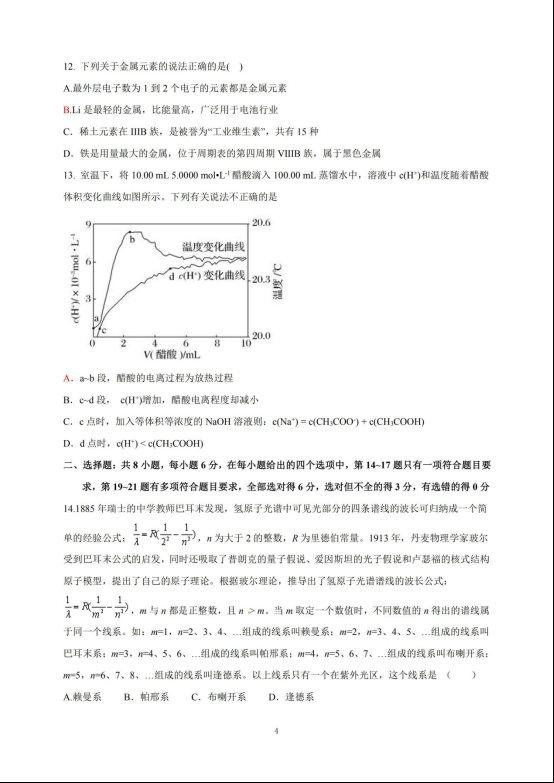 2020届山西省临汾市高三理综模拟试题(下载版)_03