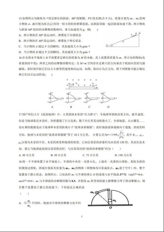 2020届山西省临汾市高三理综模拟试题(下载版)_04