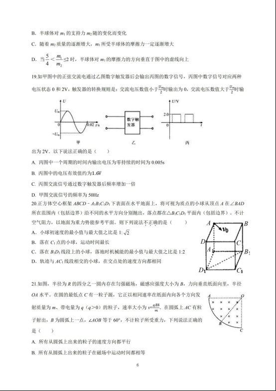 2020届山西省临汾市高三理综模拟试题(下载版)_05