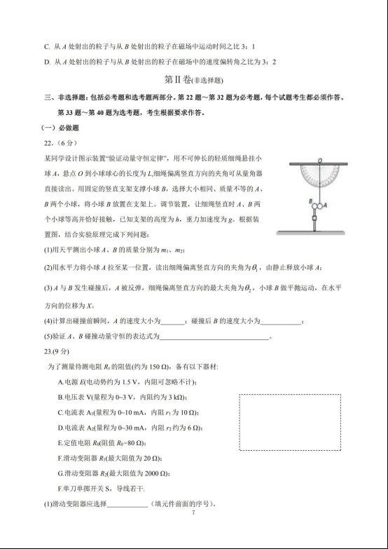 2020届山西省临汾市高三理综模拟试题(下载版)_06