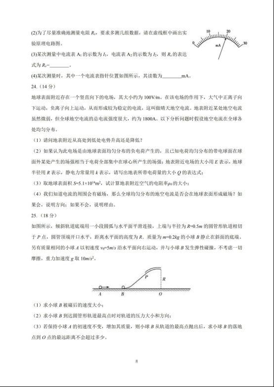 2020届山西省临汾市高三理综模拟试题(下载版)_07