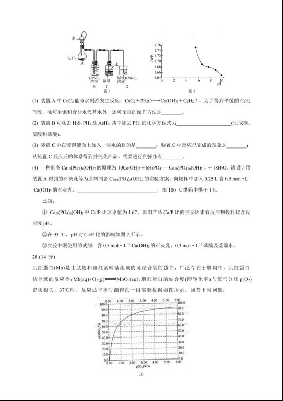 2020届山西省临汾市高三理综模拟试题(下载版)_09