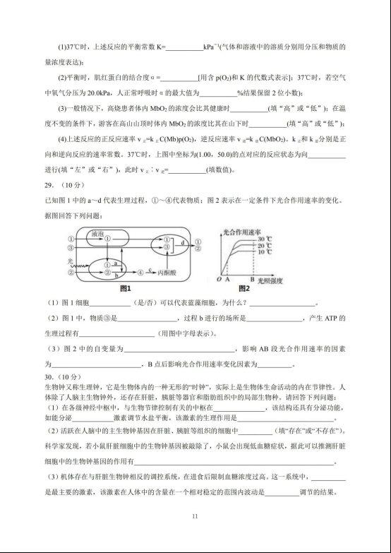 2020届山西省临汾市高三理综模拟试题(下载版)_10
