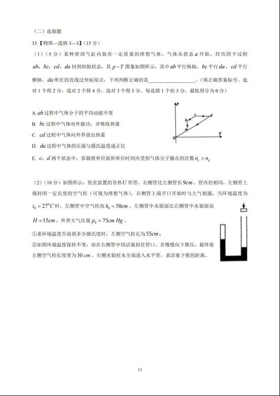 2020届山西省临汾市高三理综模拟试题(下载版)_12