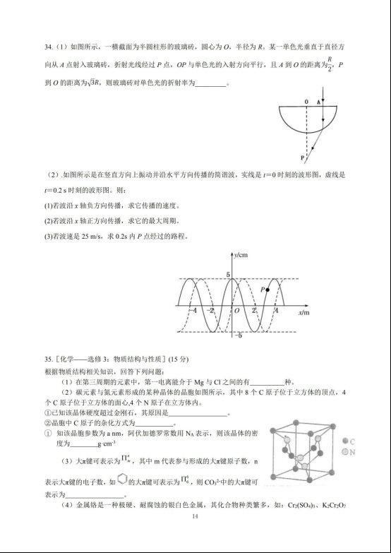 2020届山西省临汾市高三理综模拟试题(下载版)_13