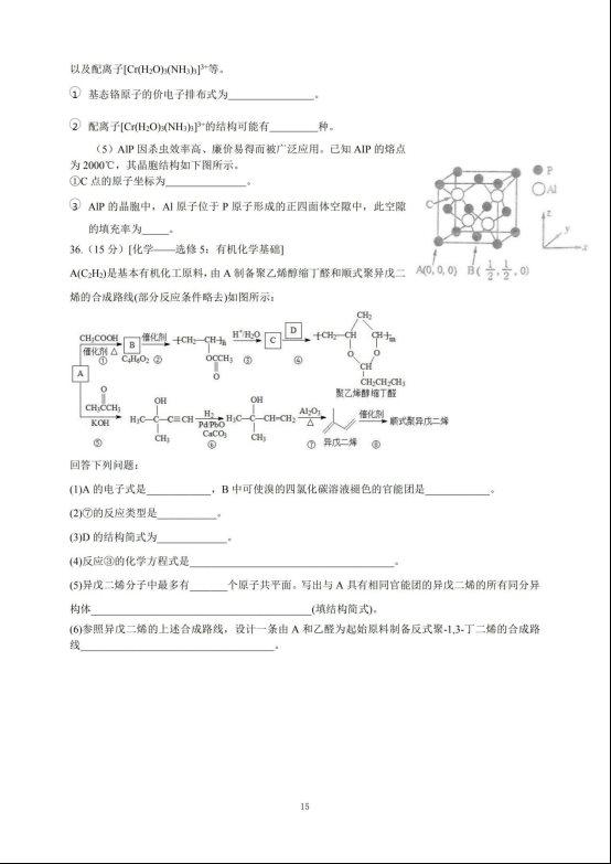 2020届山西省临汾市高三理综模拟试题(下载版)_14