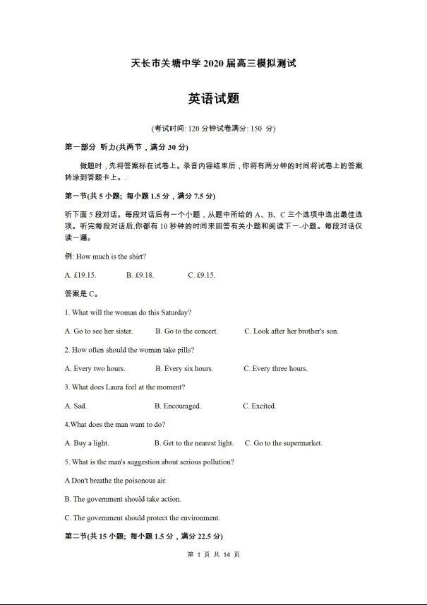 2020届安徽省天长市关塘中学高三英语模拟试题_01