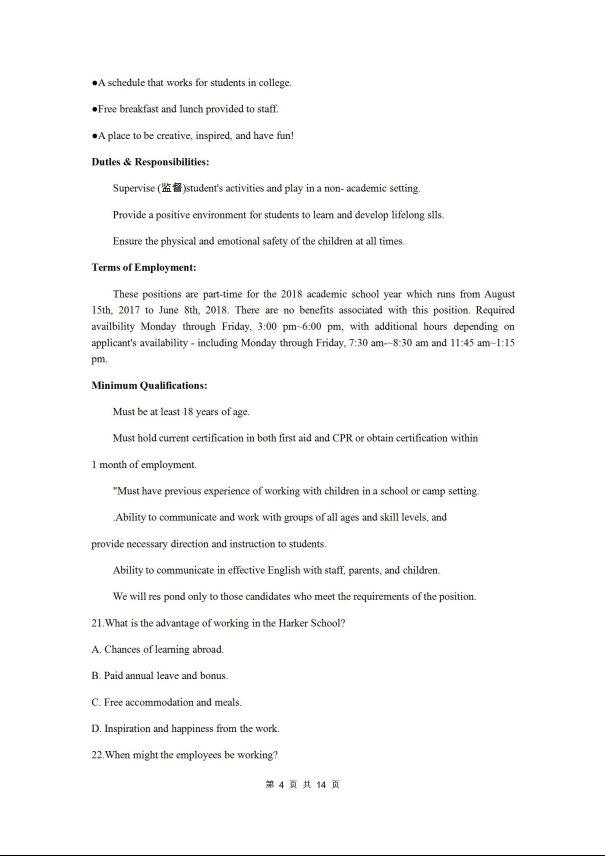 2020届安徽省天长市关塘中学高三英语模拟试题_04