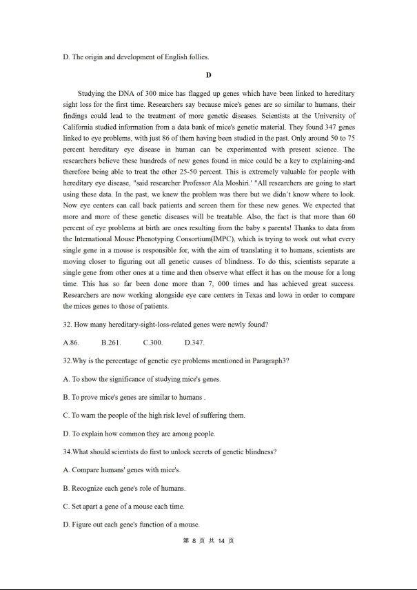 2020届安徽省天长市关塘中学高三英语模拟试题_08
