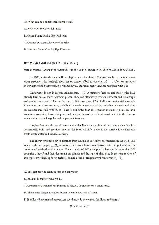 2020届安徽省天长市关塘中学高三英语模拟试题_09