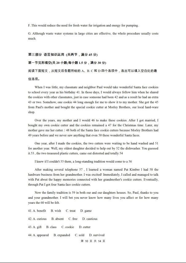 2020届安徽省天长市关塘中学高三英语模拟试题_10