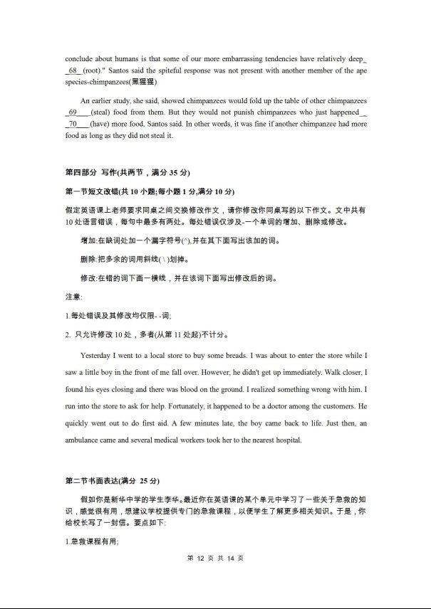 2020届安徽省天长市关塘中学高三英语模拟试题_12