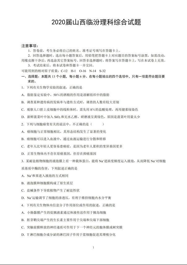 2020届山西省临汾市高三理综模拟试题(下载版)_00