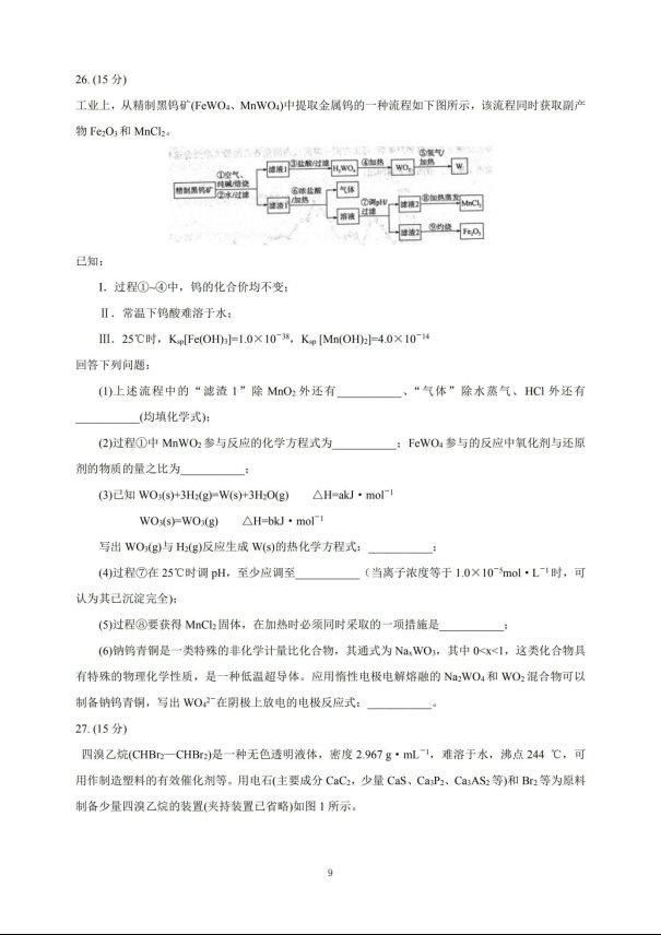 2020届山西省临汾市高三理综模拟试题(下载版)_08
