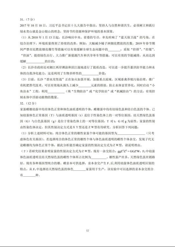 2020届山西省临汾市高三理综模拟试题(下载版)_11