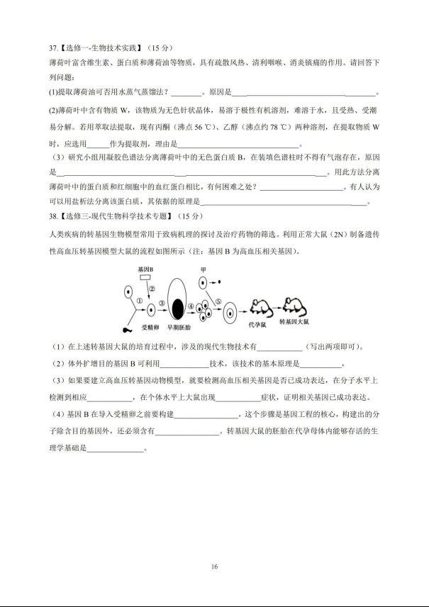 2020届山西省临汾市高三理综模拟试题(下载版)_15