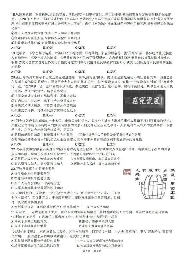 2020届鄂尔多斯市一中高三文综模拟试题(下载版)_03