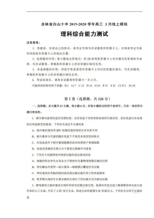 2020届吉林省白山十中高三理综3月线上模拟试题_01