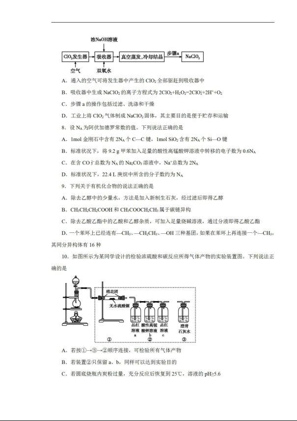 2020届吉林省白山十中高三理综3月线上模拟试题_03