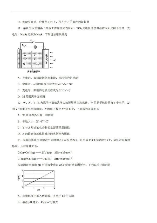 2020届吉林省白山十中高三理综3月线上模拟试题_04