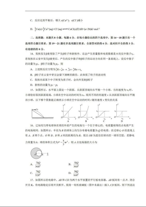 2020届吉林省白山十中高三理综3月线上模拟试题_05