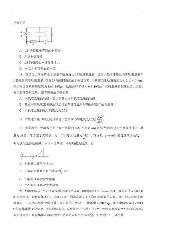 2020届吉林省白山十中高三理综3月线上模拟试题_06
