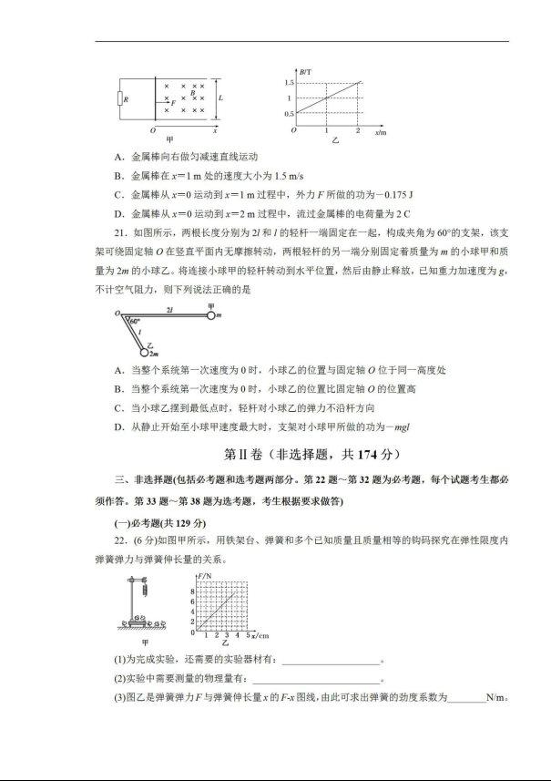 2020届吉林省白山十中高三理综3月线上模拟试题_07