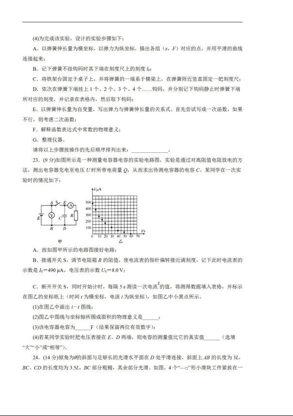 2020届吉林省白山十中高三理综3月线上模拟试题_08