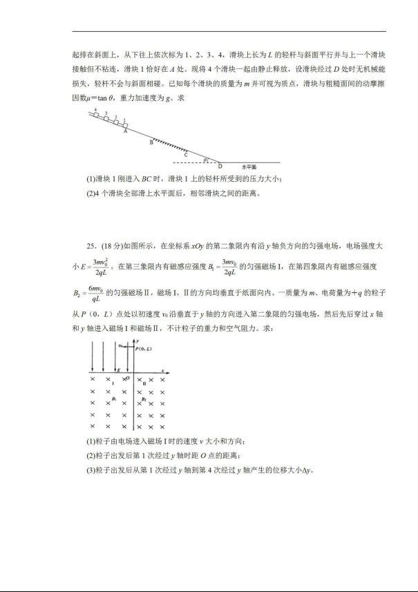 2020届吉林省白山十中高三理综3月线上模拟试题_09