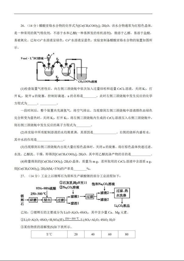 2020届吉林省白山十中高三理综3月线上模拟试题_10