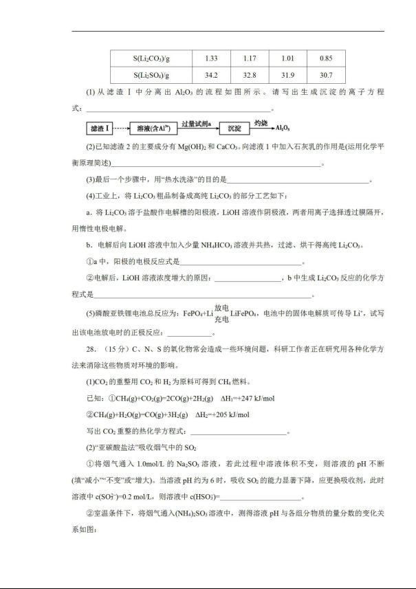 2020届吉林省白山十中高三理综3月线上模拟试题_11