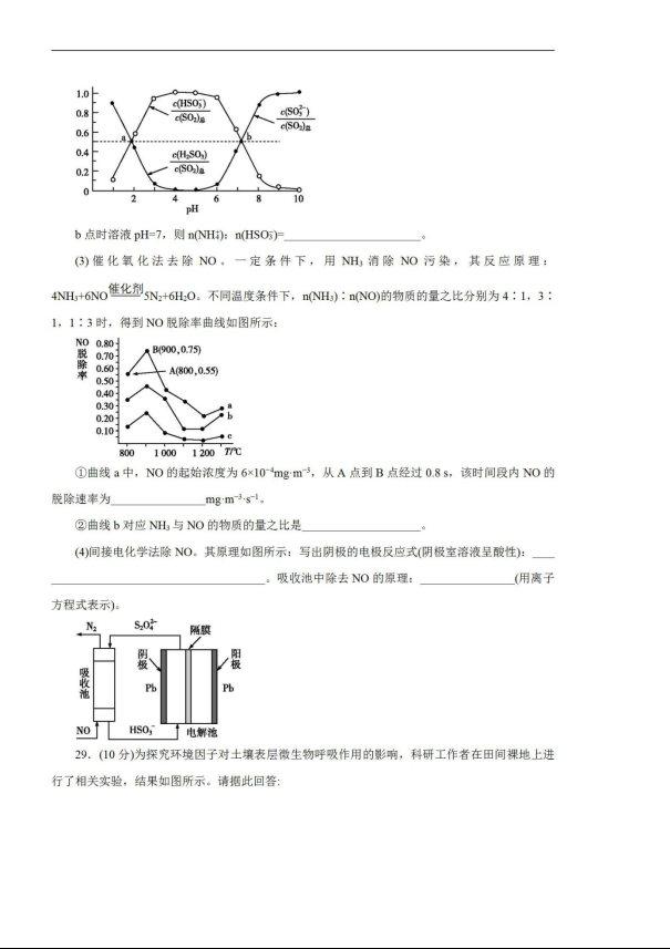 2020届吉林省白山十中高三理综3月线上模拟试题_12