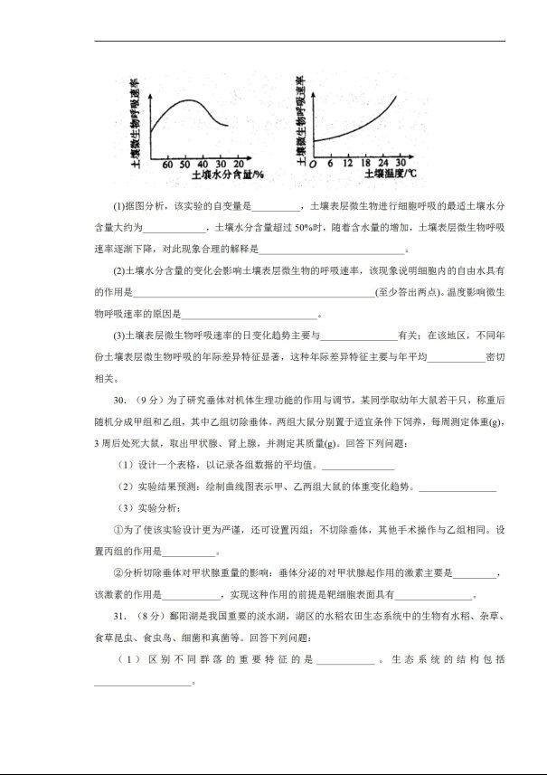 2020届吉林省白山十中高三理综3月线上模拟试题_13