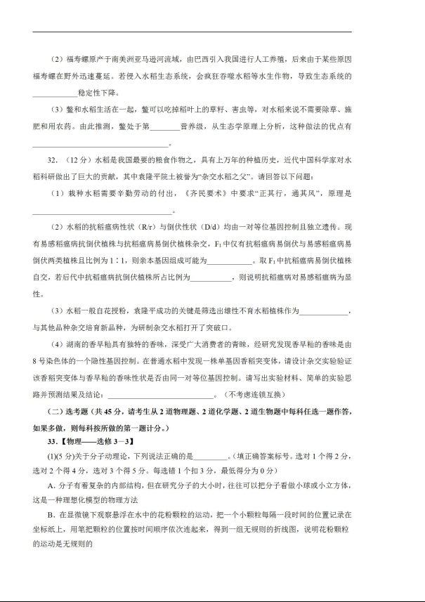2020届吉林省白山十中高三理综3月线上模拟试题_14