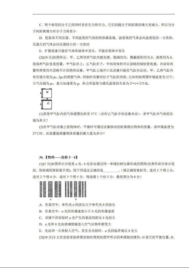 2020届吉林省白山十中高三理综3月线上模拟试题_15