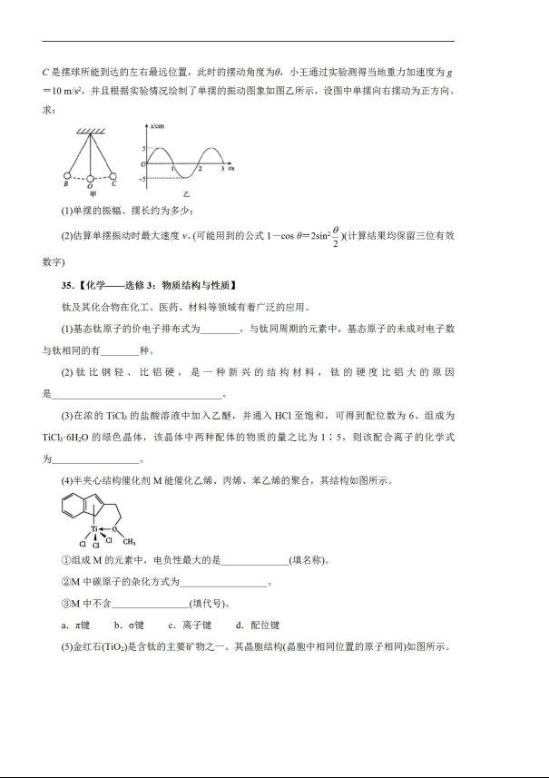 2020届吉林省白山十中高三理综3月线上模拟试题_16