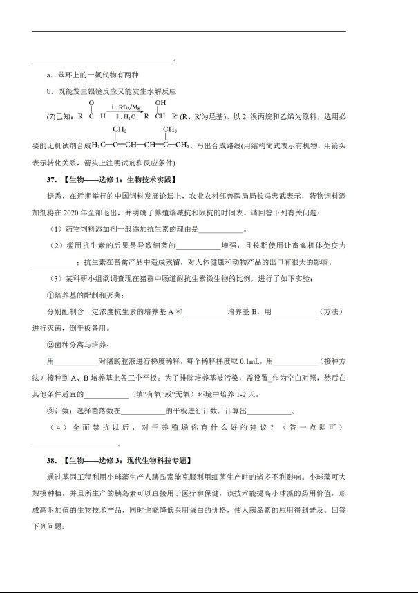 2020届吉林省白山十中高三理综3月线上模拟试题_18