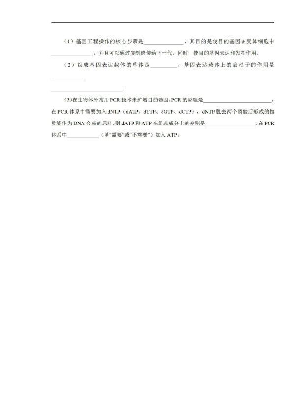 2020届吉林省白山十中高三理综3月线上模拟试题_19