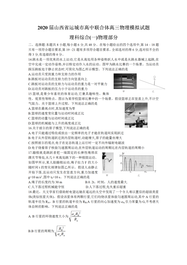 2020届山西省运城市高中联合体高三物理模拟试题_01