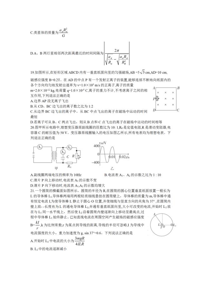 2020届山西省运城市高中联合体高三物理模拟试题_02