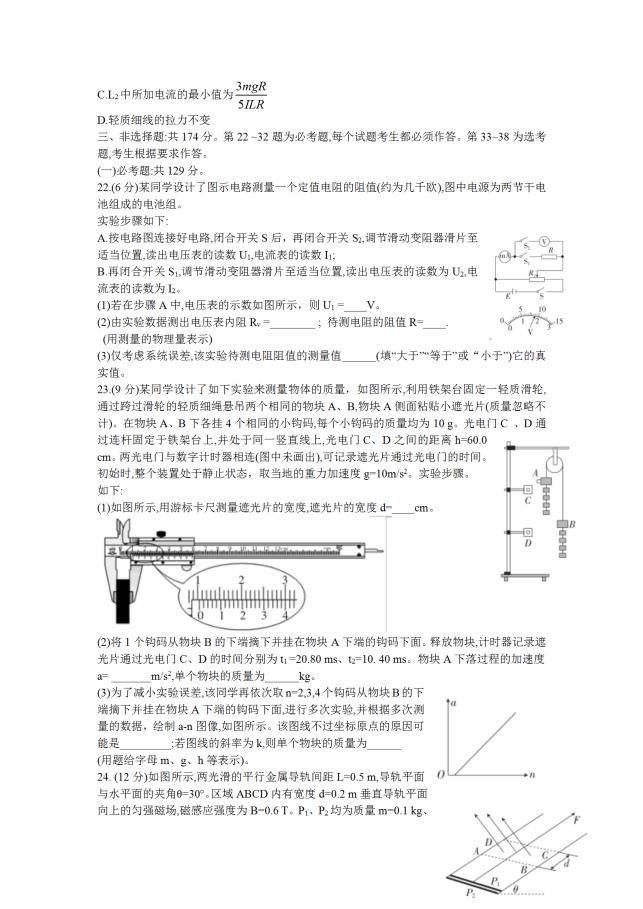 2020届山西省运城市高中联合体高三物理模拟试题_03