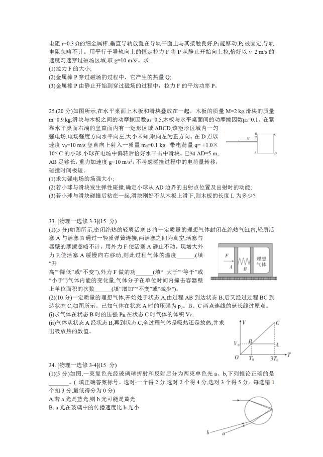 2020届山西省运城市高中联合体高三物理模拟试题_04