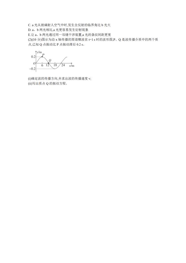 2020届山西省运城市高中联合体高三物理模拟试题_05