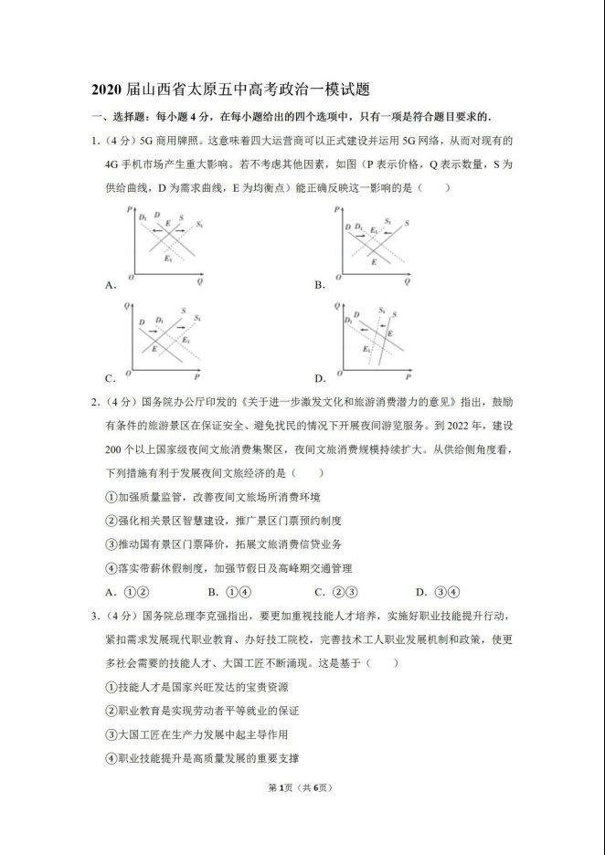 2020届山西省太原五中高考政治一模试题_01