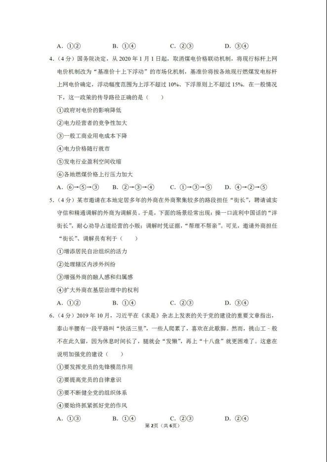 2020届山西省太原五中高考政治一模试题_02