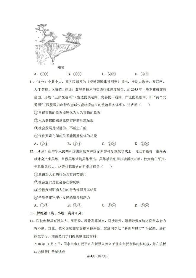 2020届山西省太原五中高考政治一模试题_04