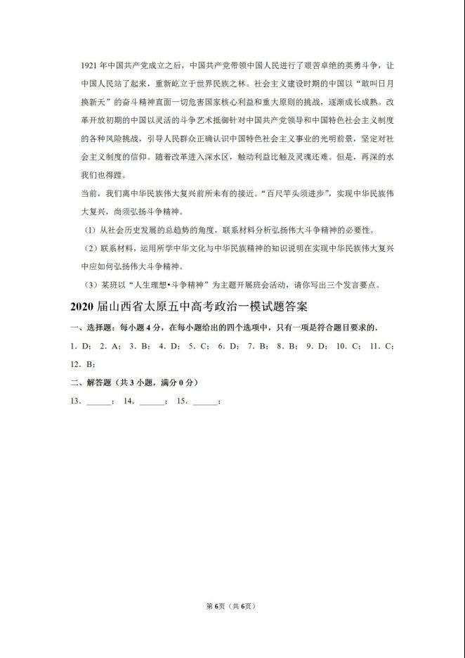 2020届山西省太原五中高考政治一模试题_06