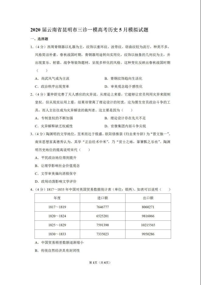 2020届云南省昆明市三诊一模高考历史5月模拟试题_01